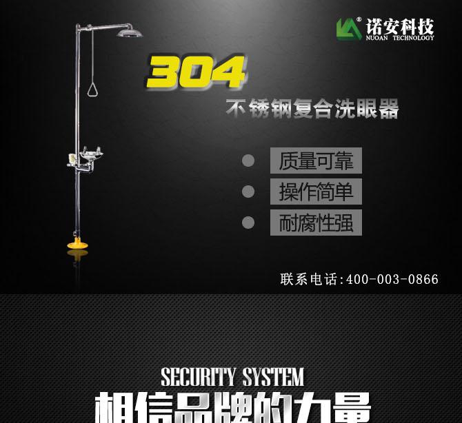 304不锈钢紧急冲淋洗眼器