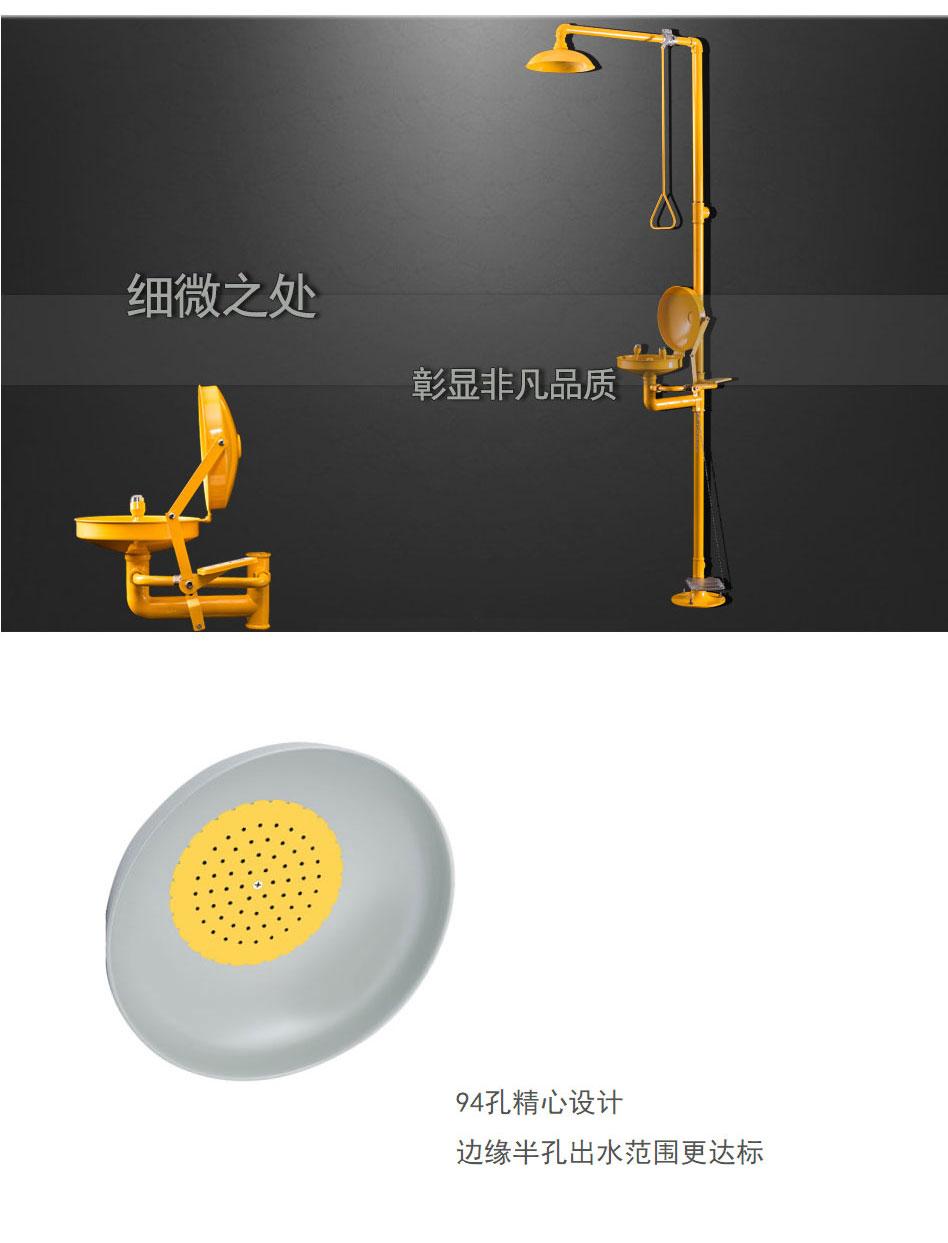 NA-6613-F复合式翻盖小踏板联动紧急喷淋洗眼器