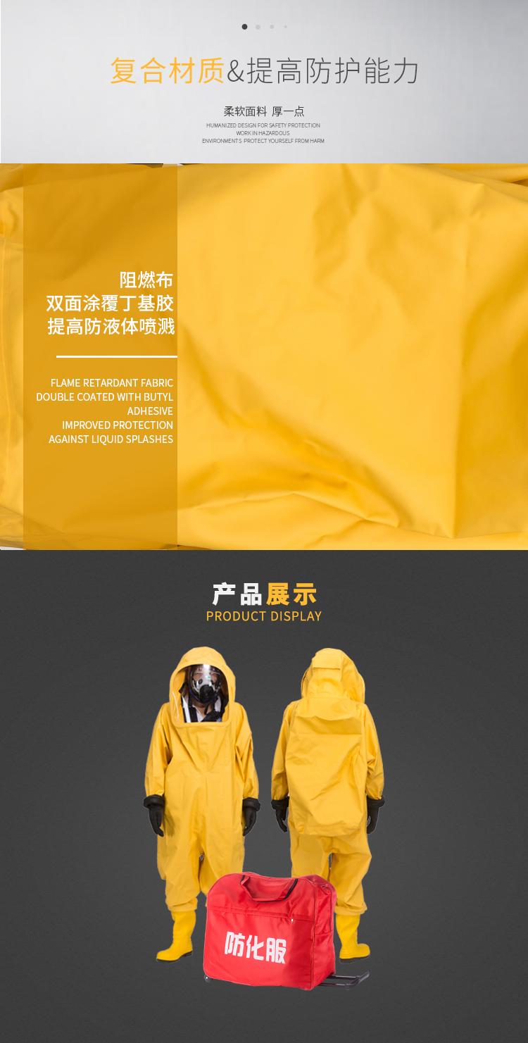 RFH02-ND重型防化服/全封闭防化服